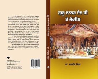 Guru Nanak Dev Ji Te Sangeet