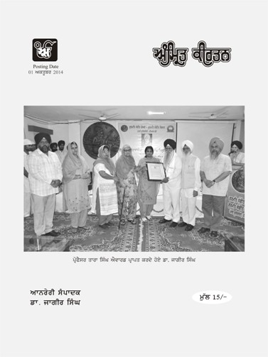 Latest issue of AMRIT KIRTAN Magazine